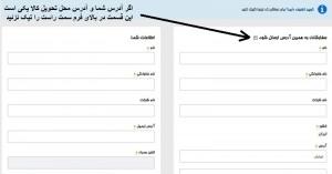 فرم مشخصات خریدار (2)